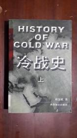 《冷战史》【上册】(32开平装 厚册582页)馆藏 九品