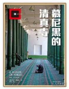 慕尼黑的清真寺(译文纪实)