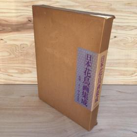 日本大型画册:日本花鸟画集成(日本花鸟画集成)