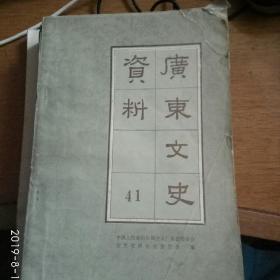 广东文史资料第四十一辑