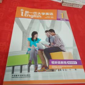 新一代大学英语(提高篇视听说教程1教师用书)