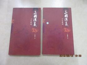 三国演义 [增补绣像典藏本]  (上 下) 全2册合售