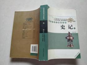中小学语文精品文库 史记(下册)