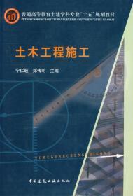 土木工程施工 宁仁岐,郑传明   中国建筑工业出版社 9787112085