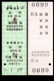 [ZXA-S13]台湾铁路局硬卡火车票/瑞芳站至海科馆站区间去回票/往返票0699/限发售当日使用有效深澳线复驶纪念/背印铁海深情蕴育重生/2014.01.09。