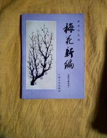梅花新编(象棋古谱全局)