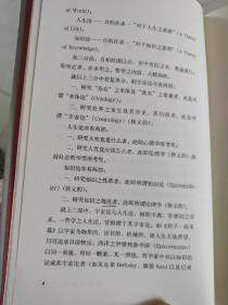 包邮(中国哲学史(上下册),中国现代哲学史)三册合售(一版一印,品相详见描述)