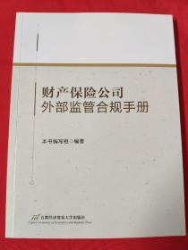 财产保险公司外部监管合规手册