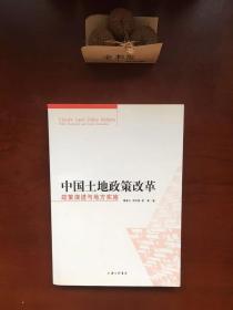 中国土地政策改革:政策演进与地方实施