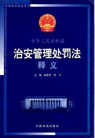 法律培训指定用书.中华人民共和国治安管理处罚法.释义