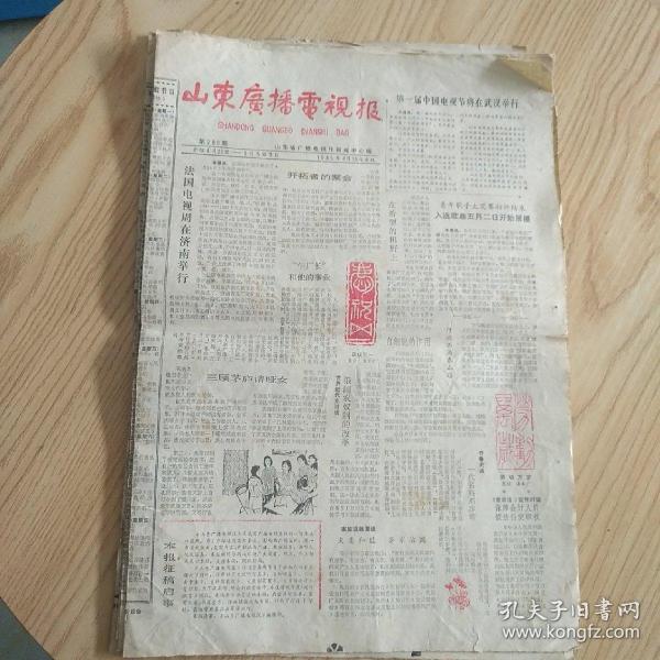 山东广播电视报1985.4.26 第296