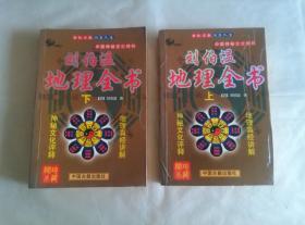 刘伯温地理全书