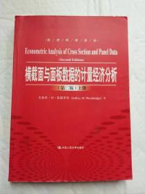 横截面与面板数据的经济计量分析 第二版 上册