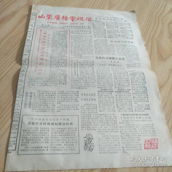 山东广播电视报1985. 第304