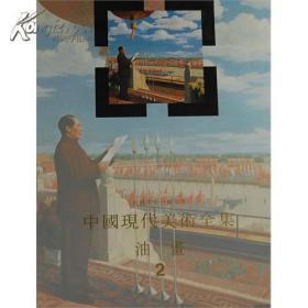 中国现代美术全集-·油画(1-4卷)