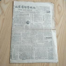 山东广播电视报1986. 第334