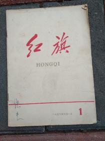 红旗杂志创刊号(1958年全年1--14期全 含创刊号)