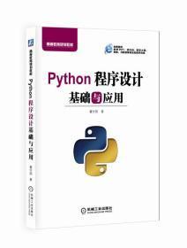 Python程序设计基础与应用