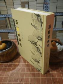 汉籍善本考  精 装 一版一印