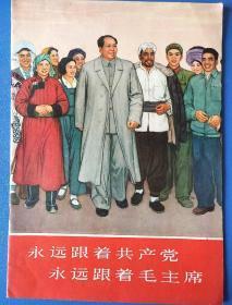 永远跟着共产党,永远跟着毛主席