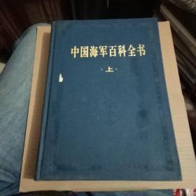 中国海军百科全书