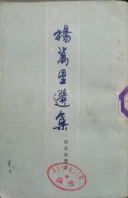 杨万里选集(周汝昌选注)1979年5月新1版上海古籍1印
