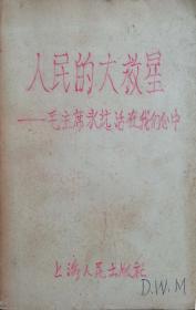 人民的大救星--毛主席永远活在我们心中【1978年3月上海1版1印,共450面】