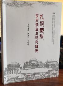 扎坝藏族文史调查与研究辑要