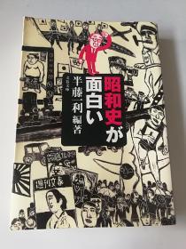 日文原版 昭和史