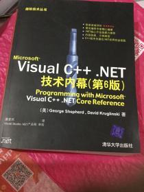 Microsoft Visual C++.NET技术内幕(第6版)