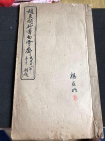赵孟頫行书白雪斋 民国三十八年,拓本