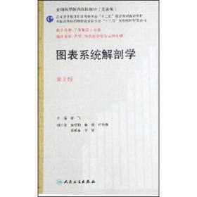 图表系统解剖学 第2版 正版  徐飞  9787117192385