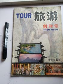 旅游创刊号1979