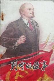 列宁的故事(松群等)1957年10月少年儿童1版1978年4月8印,共151面