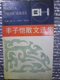 百花散文书系(15册合售)