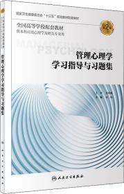 管理心理学学习指导与习题集(第2版/本科心理配套)