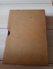 毛泽东选集    竖版32开一卷本      1966年1版1印   带外盒套