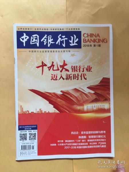 中国银行业 中国银行业监督管理委员会主管刊物 2018.1