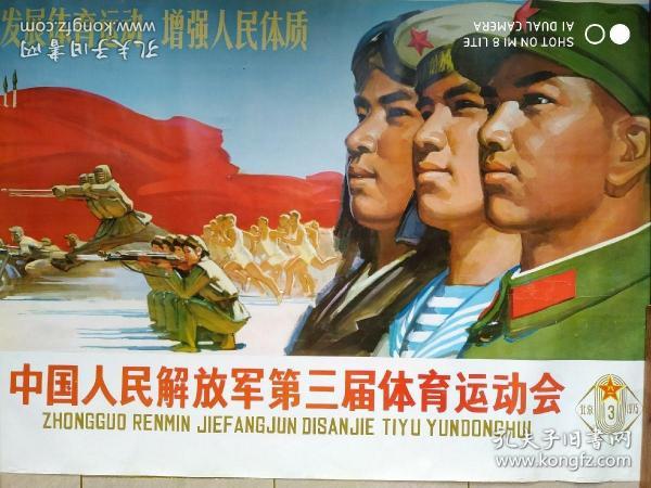 中國人民解放軍第三屆體育運動會  整體平整無折痕!右下角有點小皺褶,是收藏品中不可多得的宣傳畫。是原品!絕不是復制品!絕對老貨!真品!!!