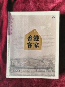 香港客家 2007年1版1印 包邮挂刷