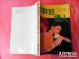 作弊的情人 /【法】居伊.德加尔 昆仑出版社