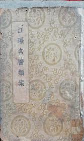 江瓘名医类案(民国26年6月世界书局1版1印)