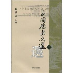 正版 中国历史文选(下)周予同 上海古籍 9787532530496