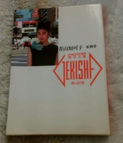 青山知可子  亚热带  篠山纪信作品  64开   1988年   绝版  日本直发包邮