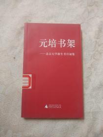 元培书架:北京大学新生书目初集