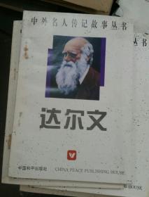 中外名人传记故事丛书达尔文