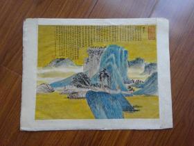 黄宾虹学生,常州藉著名老画家方.正国画