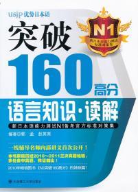 正版新日本语能力测试N1备考官方标准对策集突破160高分语