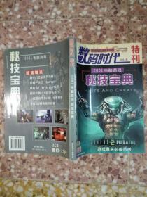 数码时代   特刊   2001电脑游戏秘技宝典