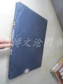 发明的国度 中国科技史